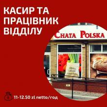 Работа в супермаркете/Без ночных/ЗП от 22000грн