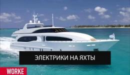 Электрики на монтаж электрики на яхтах(не стройка)