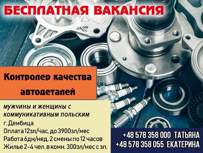 Контролер качества автодеталей