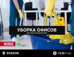 Уборка офисов в Кракове