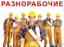 Разнорабочие на строительство