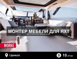 Монтер мебели для яхт