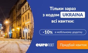 Їдеш додому на свята? Придбай квиток на автобус зі знижкою 10%
