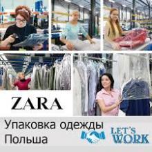 Упаковщик, Склад одежды ZARA(Сбор заказов) 14.00zl