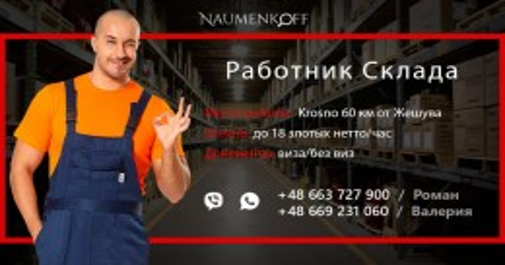 Работник Склада/до 18 зл/час