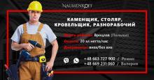 Каменщик/Столяр/Кровельщик/Разнорабочий. 20 зл/час