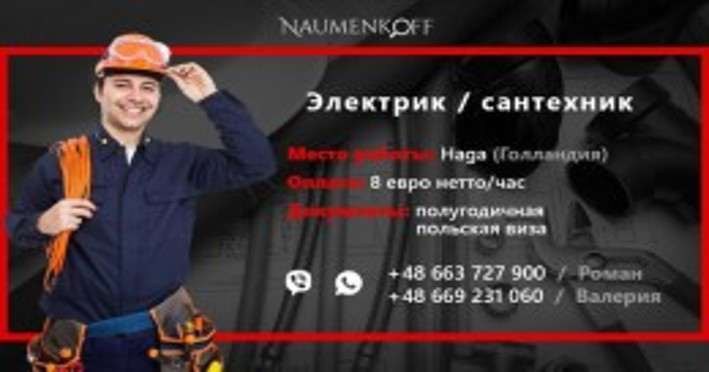 Электрик/Сантехник. 8 евро/час
