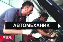 Механик и помощник автомеханика в Познани