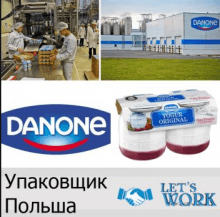 Упаковщик йогуртов DANONE/Ставка 12.84 zl/Польша