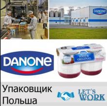 Упаковщик на фабрику DANONE/Польща/жилье