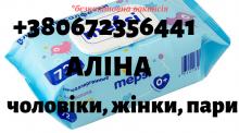 УПАКОВЩИК ВЛАЖНЫХ САЛФЕТОК / БЕЗ ОПЫТА / ЗАВОД