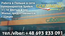 Работа в Польше в сети магазинов Społem в Щецине