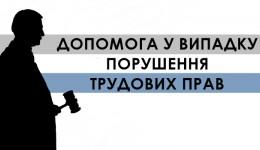 Допомога у випадку порушення трудових прав
