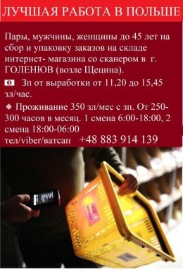 Разнорабочий  на  упаковку товаров