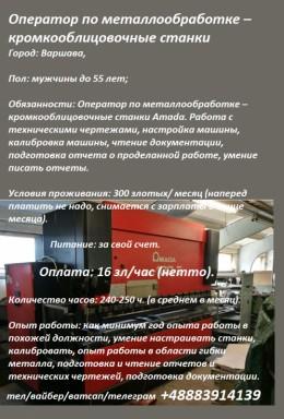 Оператор по металлообработке - кромкооблицовочные