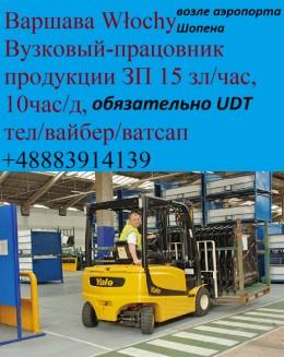 Работник склада с польскими правами на погрузчик
