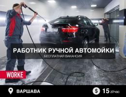 Работник ручной автомойки в Варшаве