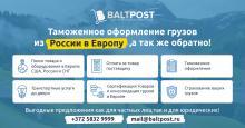Доставка товаров и посылок от 1кг из Европы в Ро