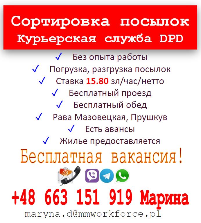Курьерская служба (бесплатные вакансии)