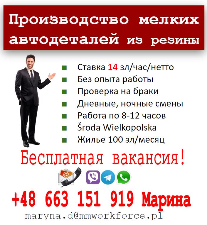 КОНТРОЛЬ КАЧЕСТВА (бесплатные вакансии)