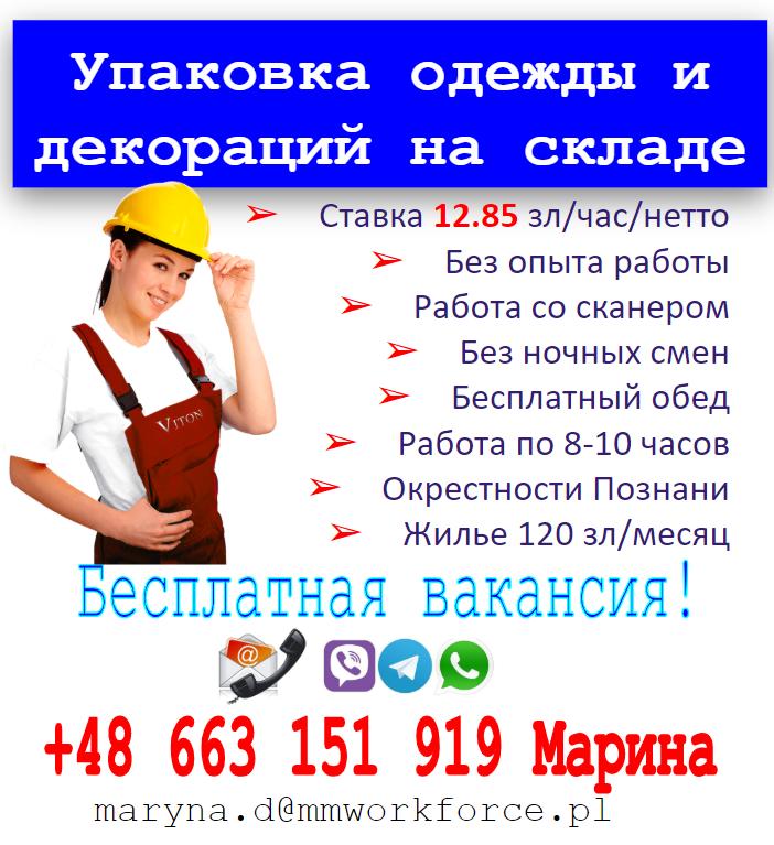 Упаковка товара (бесплатные вакансии)