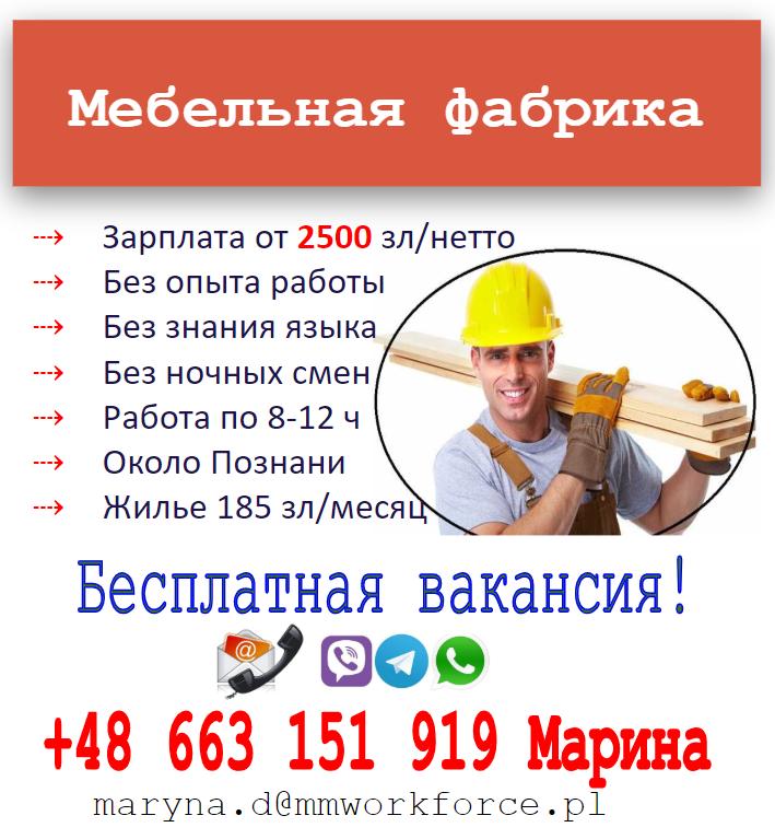 Мебельная фабрика (бесплатные вакансии)