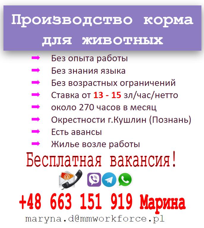 Производство корма (бесплатные вакансии)