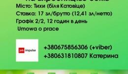 Працівник на виробництво соків / 2500-3000зл/нетто