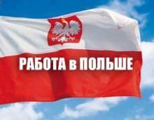 Работа в Польше на фабрики, заводы, отели, офисы