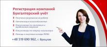 Бизнес в Польше Бухгалтерский учет Вроцлав