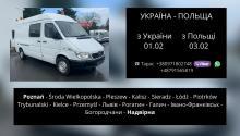 Перевезення Познань - Івано-Франківськ