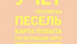 Прописка Песель Краков Варшава Гданськ Быдгощ