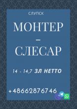 Монтер металлоконструкций