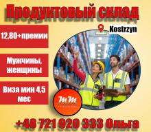 Комплектация товаров на складе