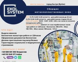 Работа в Польше для мужчин до 60 лет