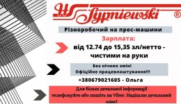 Оператор пресса – Без опыта – 1000 EUR
