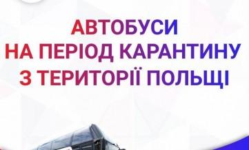 Автобуси в Україну