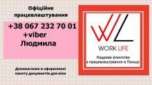 Варшава/Упаковщики витаминов на склад/ЗП до 4300зл