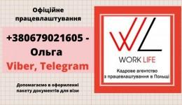 Разнорабочий на завод – ЗП до 4100 zl – без опыта
