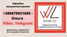 Упаковщик одежды ZARA /ЗП до 4280 зл/ /Польша
