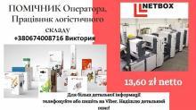 Помощник оператора печатной машины/ЗП 4300zl