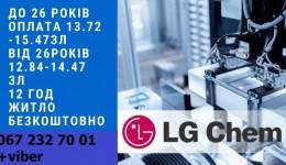 Разнорабочий на LG Chem /15,47 нетто.
