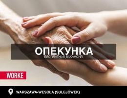 Опекунка в частный дом престарелых 05-070 Warszawa