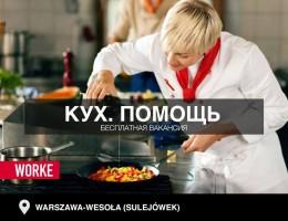 Кух. помощь в дом престарелых 05-070 Warszawa