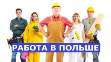 Работа в Польше LG Chem линии продукции
