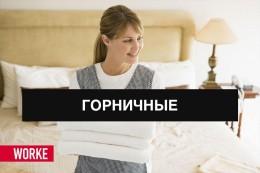 Горничная со знанием польского языка