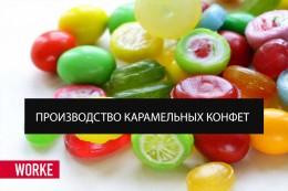 Работник на заклад по про-ву карамельных конфет