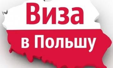 Делаем Приглашение в Польшу для открытие Визы за 3