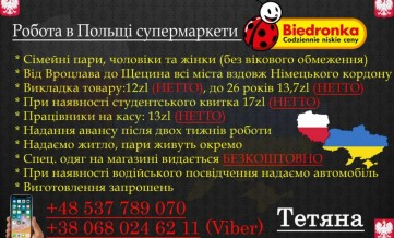 Робота в Польщі супермаркети Biedronka