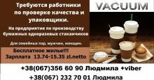 Упаковщики  одноразовой посуды/ЗП до 4200zl